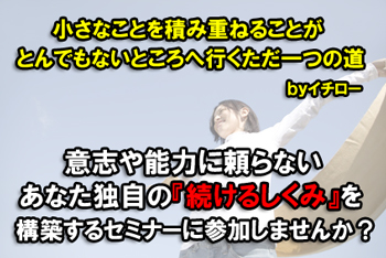 keizoku_seminar_3502.jpg
