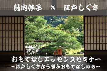 omotenashi_edo350.jpg